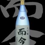 而今(じこん)「大吟醸」生酒