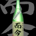 而今(じこん)「特別純米」九号酵母無濾過生