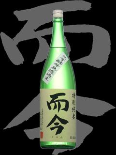 而今(じこん)「特別純米」九号酵母無濾過生20BY