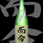而今(じこん)「特別純米」おりがらみ無濾過生