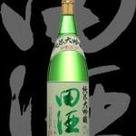 田酒(でんしゅ)「純米大吟醸」四割五分