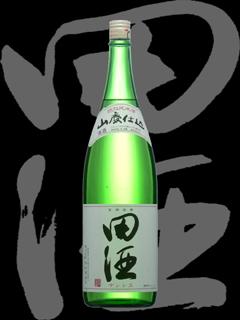 田酒(でんしゅ)「特別純米」山廃仕込