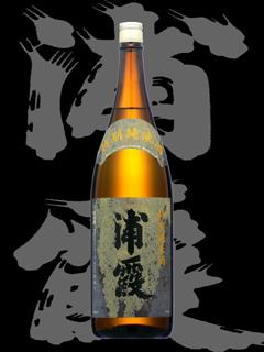 浦霞(うらかすみ)「特別純米」
