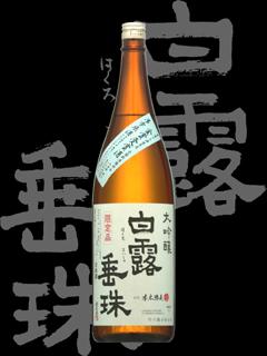 白露垂珠(はくろすいしゅ)「大吟醸」12BY全国新酒鑑評会金賞受賞酒