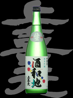 上喜元(じょうきげん)「純米吟醸」酒和地