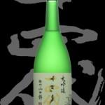 十四代(じゅうよんだい)「大吟醸」播州山田錦生詰