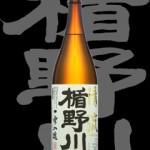 楯野川(たてのかわ)「特別本醸造」清流