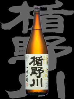 楯野川(たてのかわ)「特別本醸造」清流18BY