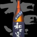 和田来(わたらい)「純米吟醸」山田錦