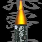 飛露喜(ひろき)「純米吟醸」生詰