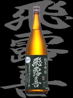 飛露喜(ひろき)「純米吟醸」生詰18BY