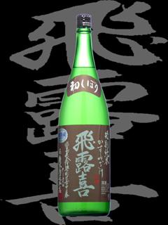 飛露喜「特別純米」かすみざけ