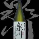 泉川(いずみかわ)「大吟醸」