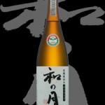 和の月(なのつき)「特別純米」有機栽培米