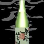 鳳凰美田(ほうおうびでん)「大吟醸」金賞受賞酒