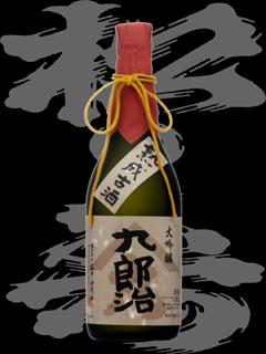 九郎治(くろうじ)「大吟醸」熟成古酒