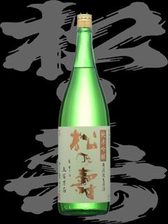 松の寿(まつのことぶき)「純米吟醸」五百万石無濾過生原酒