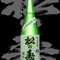 松の寿(まつのことぶき)「純米吟醸」雄町中取り無濾過生原酒