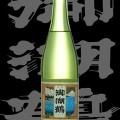 御湖鶴(みこつる)「大吟醸」出品酒