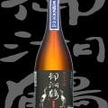 御湖鶴(みこつる)「純米吟醸」黒曜天然水仕込