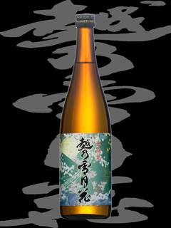越乃雪月花(こしのせつげつか)「本醸造」