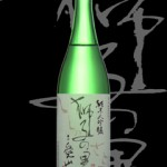 獅子の里(ししのさと)「純米大吟醸」播州愛山23BY