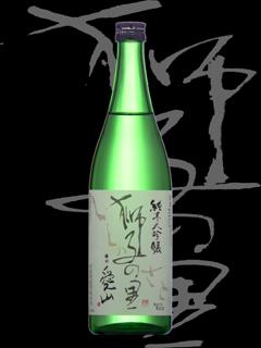 獅子の里(ししのさと)「純米大吟醸」播州愛山2012