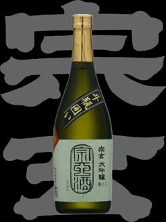 宗玄(そうげん)「大吟醸」斗瓶囲い限定生原酒
