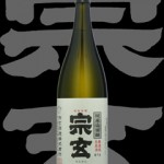 宗玄(そうげん)「特別純米」山田錦無濾過生原酒