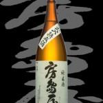 房島屋(ぼうじまや)「純米」火入れ熟成酒17BY
