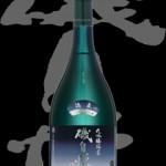 磯自慢(いそじまん)「純米大吟醸」エメラルドボトル