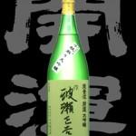 開運(かいうん)大吟醸」波瀬正吉 斗瓶取り無濾過生酒6-ロ