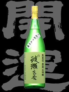 開運(かいうん)「大吟醸」波瀬正吉 斗瓶取り無濾過生酒6-ロ
