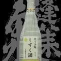 蓬莱泉(ほうらいせん)「純米大吟醸」山田錦35しずく酒