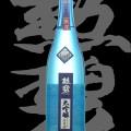 勲碧(くんぺき)「大吟醸」出品酒しゅわしゅわ