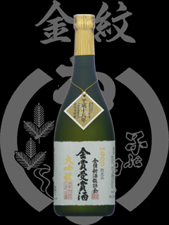 ねのひ「大吟醸」全国新酒鑑評会金賞受賞酒