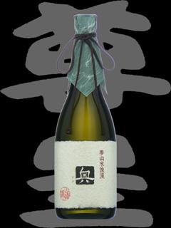 奥(おく)「純米大吟醸」夢山水浪漫