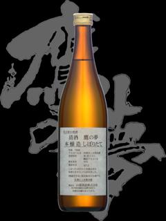 鷹の夢(たかのゆめ)「本醸造」しぼりたて酒蔵見学会限定