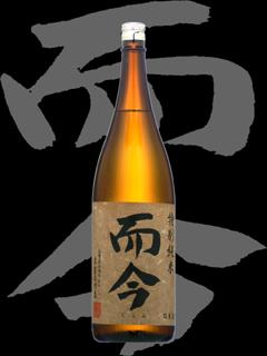 而今(じこん)「特別純米」三重酵母