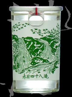 瀧自慢(たきじまん)「本醸造」カップ
