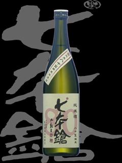 七本鎗(しちほんやり)「純米」精米80生原酒