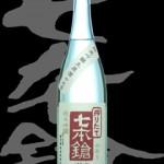 七本槍(しちほんやり)「純米吟醸」吟吹雪搾りたて生原酒中取り