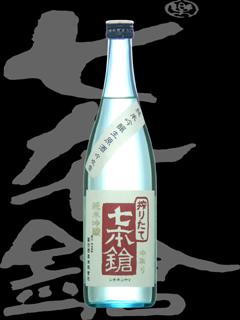 七本鎗(しちほんやり)「純米吟醸」吟吹雪搾りたて生原酒中取り