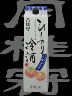 月桂冠(げっけいかん)「普通酒」ひんやり冷酒