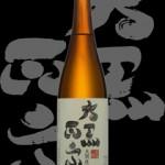 大黒正宗(だいこくまさむね)「本醸造」原酒