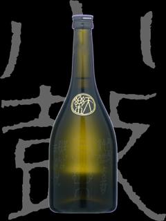 小鼓(こつづみ)「大吟醸」天楽 金賞受賞酒