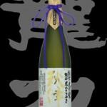 龍力(たつりき)「純米大吟醸」米のささやき 秋津