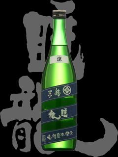 睡龍(すいりゅう)「純米」涼