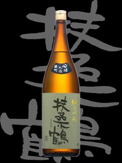 扶桑鶴(ふそうづる)「純米吟醸」雄町