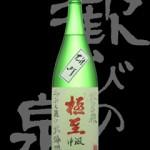 歓びの泉(よろこびのいずみ)「大吟醸」極至中汲み雄町斗瓶選び